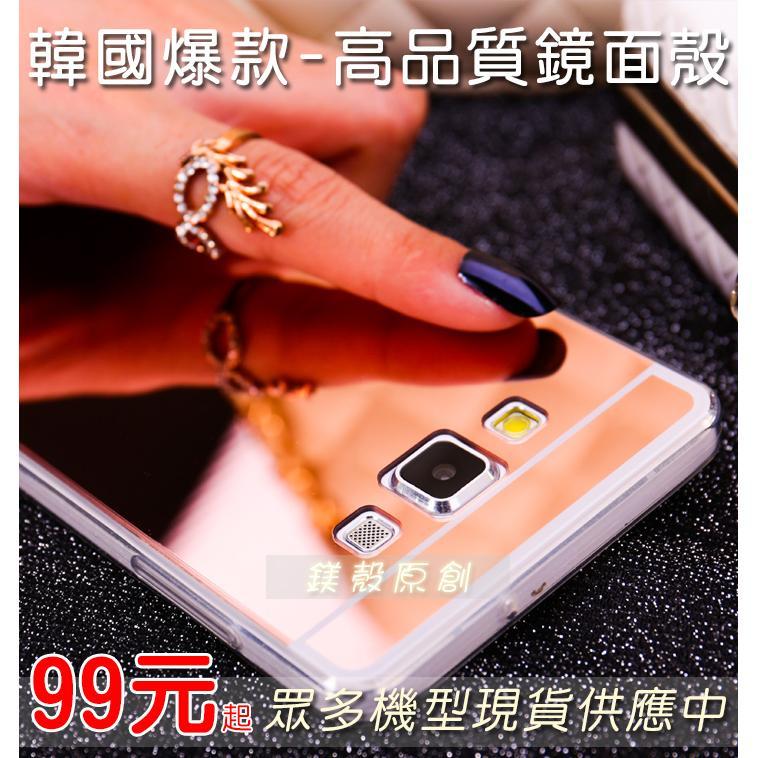 蝦皮〖鎂殼〗鏡面殼 不用等iPhone 6 6s Plus 5s i5 s7 s6 edg