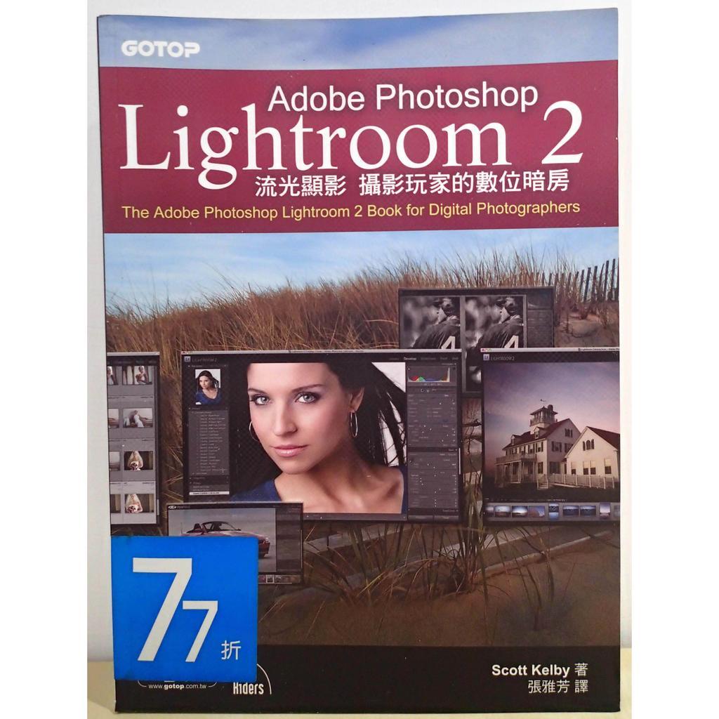 攝影書Adobe Photoshop Lightroom 2 流光顯影攝影 的 暗房