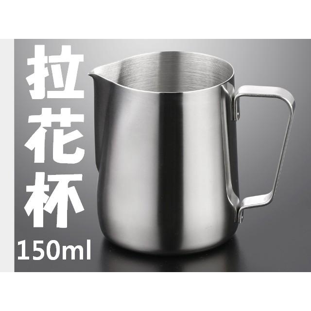 廚房大師 加厚義式不鏽鋼拉花杯150cc 150ml 打奶泡杯奶泡壺拉花壺 咖啡濾紙咖啡濾