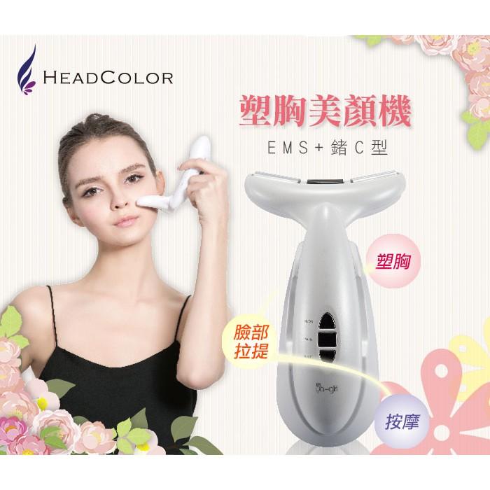 Headcolor 塑胸美顏機胸部按摩按摩胸部保養美容儀器按摩儀衣飾黛美妝小舖