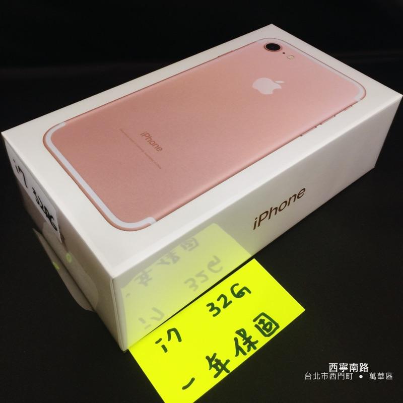 蘋果iPhone7 32g 粉色 一年 可面交