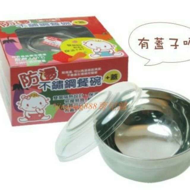 防燙不鏽鋼餐碗蓋兒童不鏽鋼碗兒童碗大人也