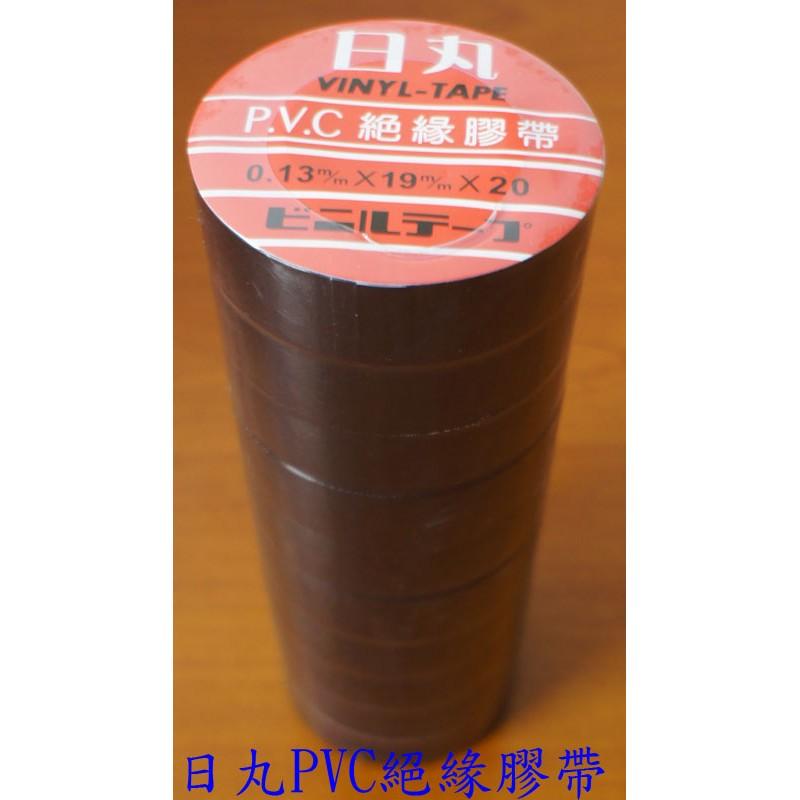 ~2 月滿199 元 30 元日丸電火布10 入電氣絕緣膠帶 膠布PVC 絕緣膠帶 P V