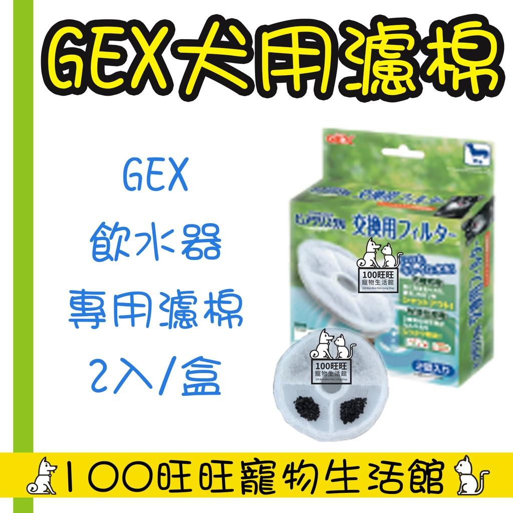100 旺旺寵物 館GEX 犬用濾心濾棉電動飲水機濾心 1 8L 2 3L 4 8L