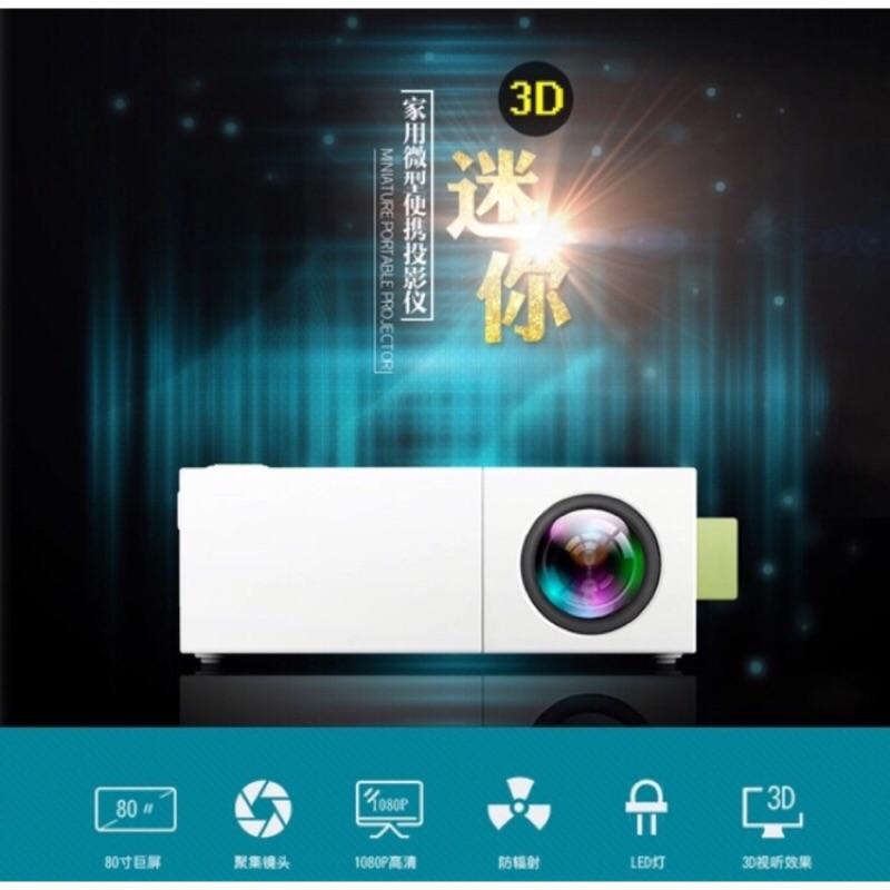 安心賣家YG310 投影機2017 款迷你掌上型攜帶式遙控大螢幕投影機連接手機隨時追劇看電
