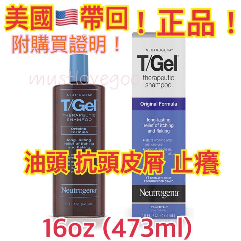 現貨秒寄!熱賣🥇露得清 抗頭皮屑 止癢 洗髮精 Neutrogena T Gel 美國🇺🇸帶回 原裝進口 男女皆可