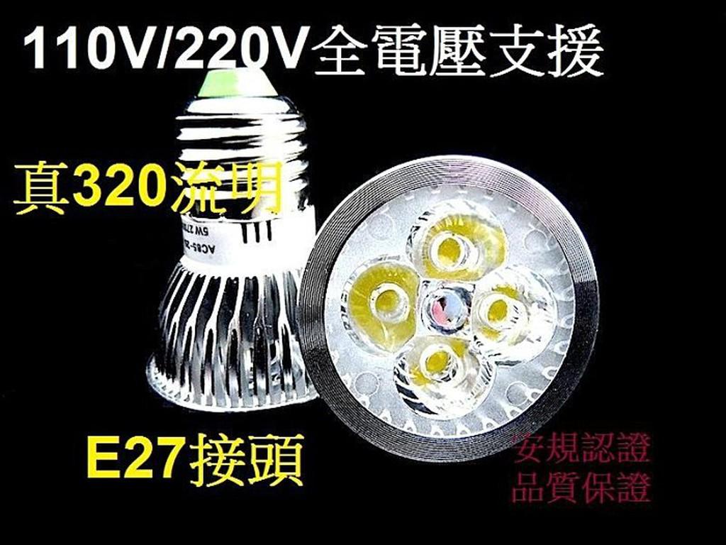 麥克照明10 顆安規4 燈5W LED 燈泡320 流明12V 3W 4W 投射燈杯燈LE