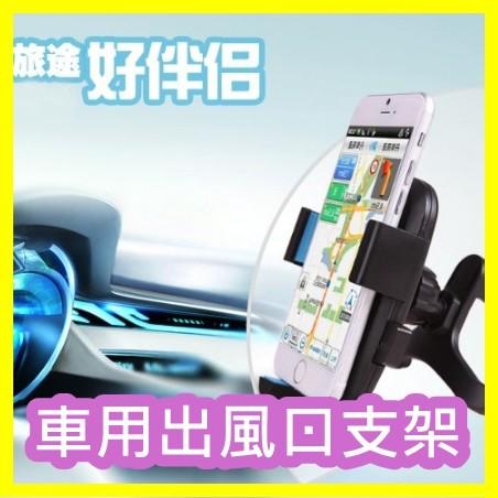 自動鎖手機支架出風口款出風口式車載手機支架出風口支架空調口支架懶人手機支架空調口手機支架車