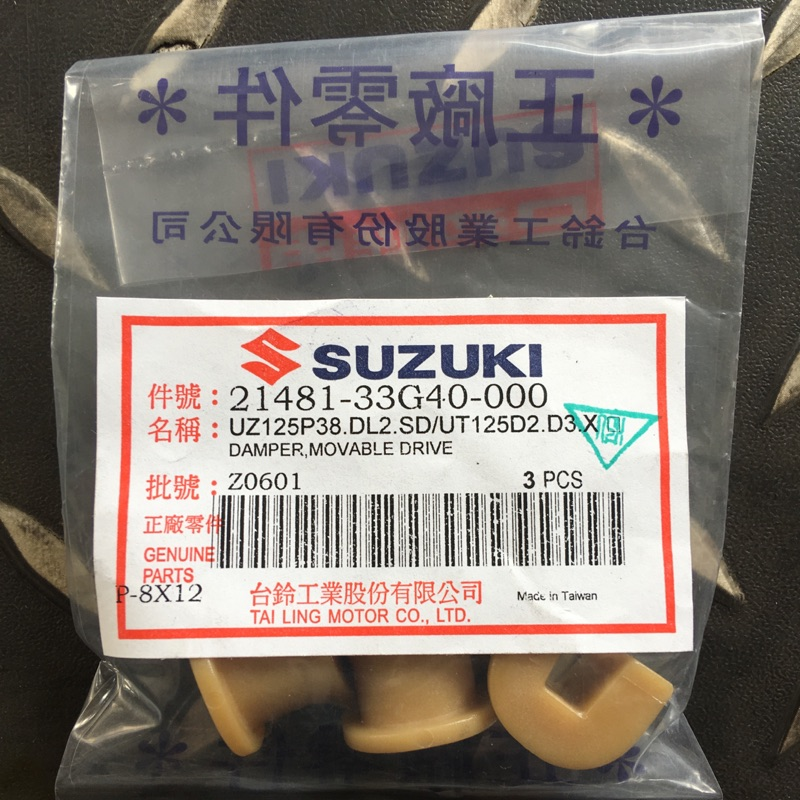 (台鈴正廠零件)SUZUKI GSR NEX 音樂忍者ADDRESS V S 125 滑件