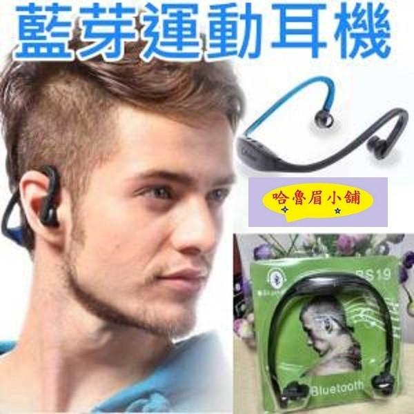 ~哈魯眉小舖~ 不必等 無線藍芽耳機頭戴式耳掛式耳機MP3 FM  不挑色哦