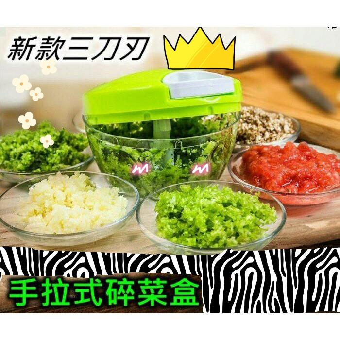 中手拉式碎菜盒多 碎菜器收拉式強力三刀頭切蔬菜處理器易拉轉沙拉料理器絞肉機副食品切碎佐料