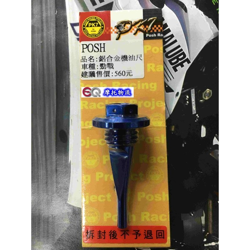 EQ 摩托物流POSH 部品新勁戰三四代雷霆BWS R CNC 鋁合金機油尺藍色