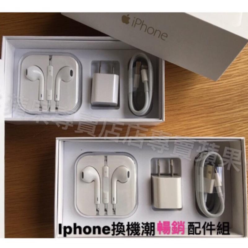 圖片為 實拍 出貨 旅充 iPhone iPad 耳機傳輸線充電頭