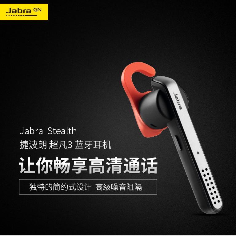 Jabra 捷波朗Stealth 超凡3 藍牙耳機4 0 來電報號立體聲聽歌無線耳機無線耳