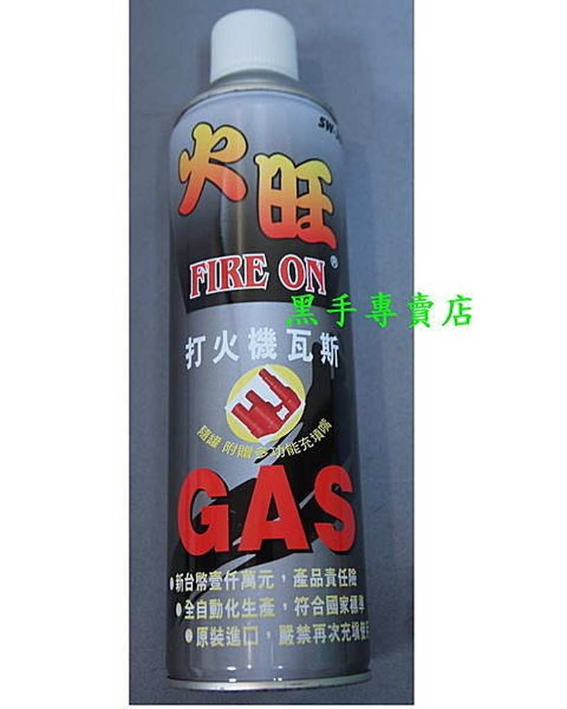 鴻昌 韓國製560CC 火旺打火機瓦斯罐純丁浣打火機填充瓦斯防風打火機