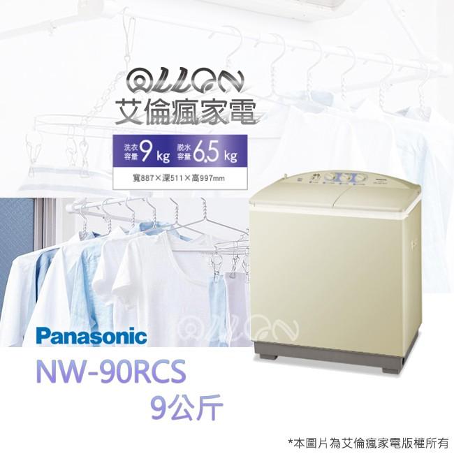 Panasonic 9 公斤不銹鋼雙槽大海龍洗衣機NW 90RCS N NW 90RCS