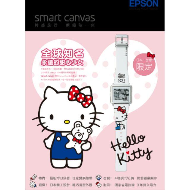 EPSON Smart Canvas x Hello Kitty 手錶