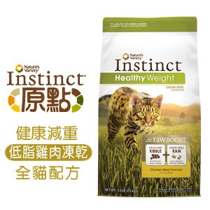 寵愛汪喵~Instinct 本能原點無穀凍乾糧低脂雞肉全貓配方5 lb 2 3kg