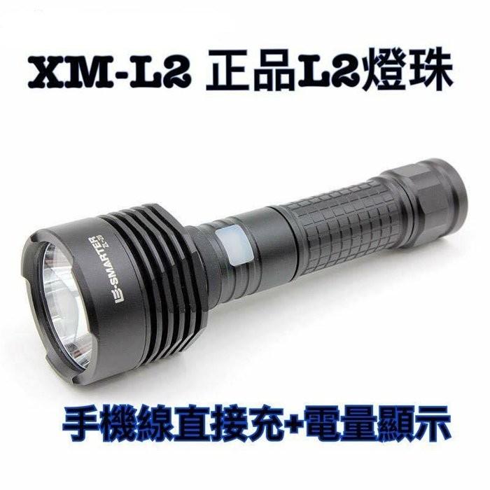 2016 強光L2 大光圈手電筒1200 流明買一贈5 電量顯示USB 直充電停電燈非頭燈