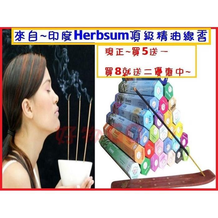 單盒特惠體驗價只要39 元好物GO 印度 Herbsum 精油線香買五送一買八送二GONE