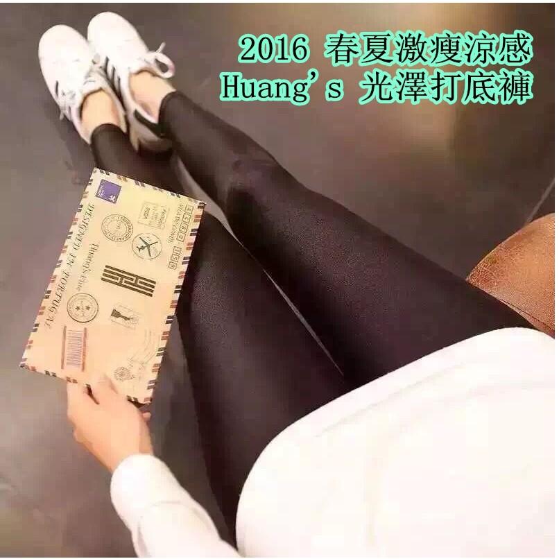 2016 Huang s 葡萄牙光澤褲四面超彈力顯瘦修身光澤褲黑色打底褲超薄內搭褲涼感激瘦