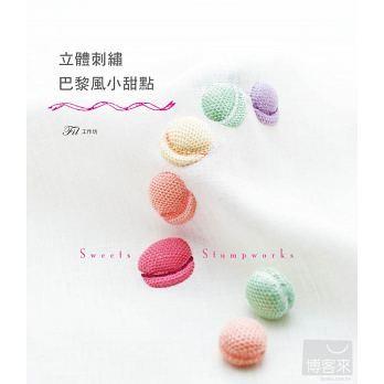 ~愛閱坊~瑞昇立體刺繡:巴黎風小甜點附實物紙型250