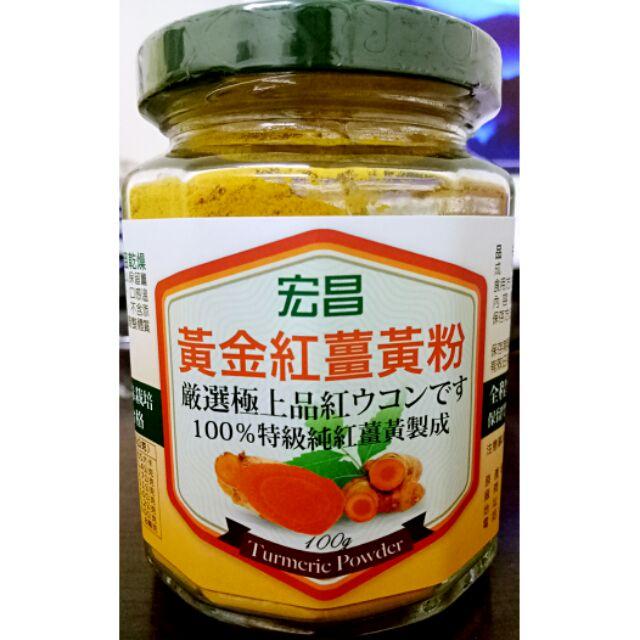 台南南化自製100 紅薑黃粉
