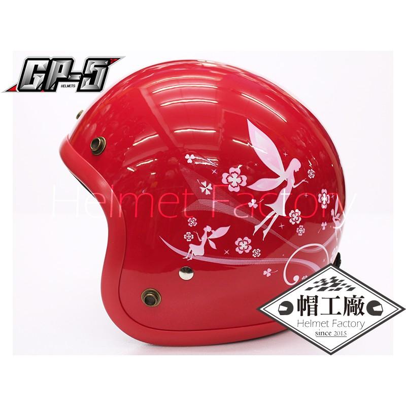帽工廠坤成GP5 GP 5 花仙子紅色3 4 罩半罩復古帽安全帽內襯全可拆洗可加購