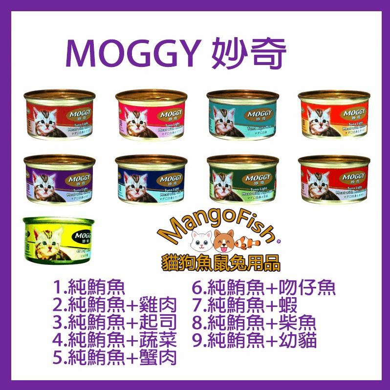 貓狗魚妙奇貓罐MOGGY 鮪魚底貓罐九種口味1 箱24 入