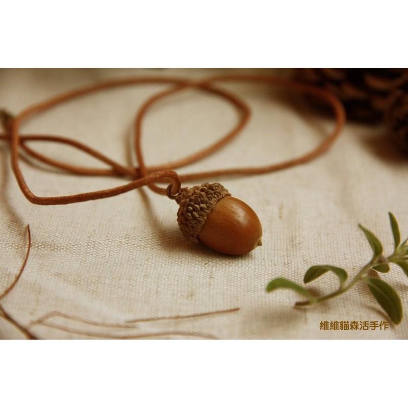 ~橡樹果與森林的對話~皮繩項鍊◈維維貓森活手作◈燒烙訂製