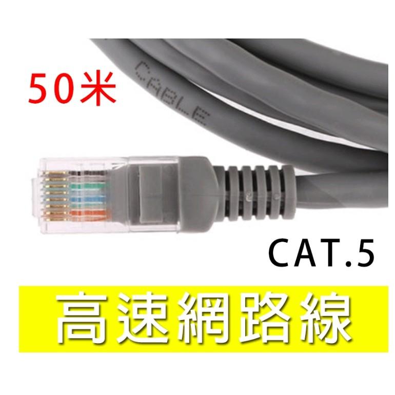 新竹~超人3C ~CAT 5E 線50 米機器製50M 50 公尺ADSL 光纖MOD 0
