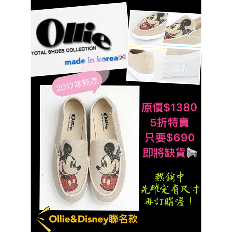 ✈️韓國Ollie x Disney 聯名款2017  增高鞋