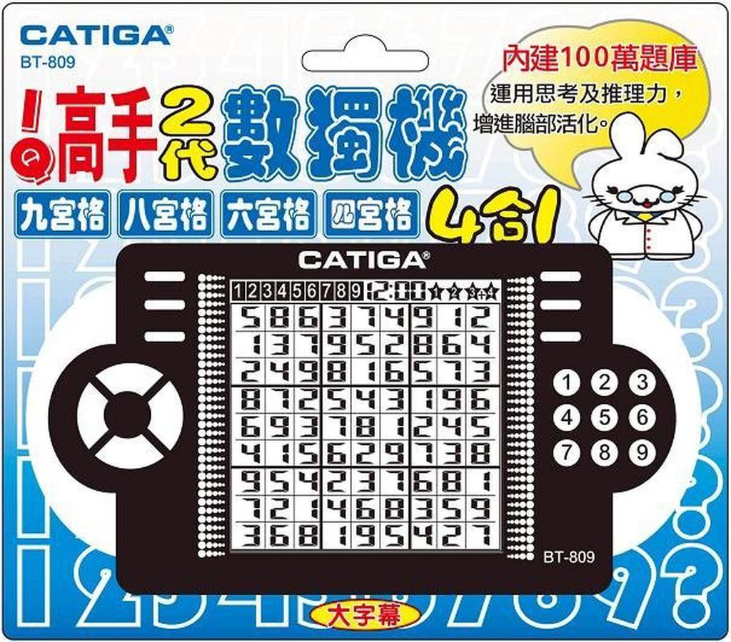 CATIGA BT 809 百萬題庫掌上型電玩數獨機4、6、8、9宮格4合1