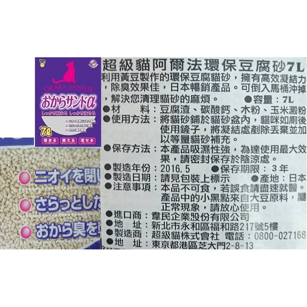 超級貓阿爾法環保豆腐砂7L 與韋民豆腐砂相同