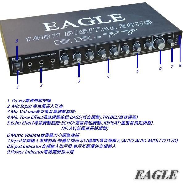 TOP 3C 家電EAGLE EE 77 18Bit 卡拉OK 迴音處理器各大廠牌劇院擴大