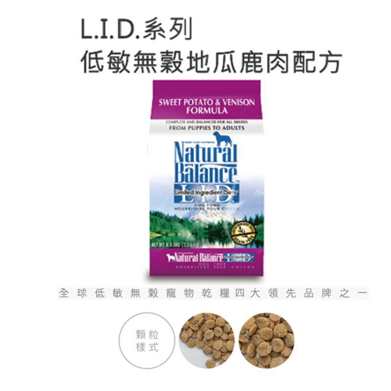 底價屋美國Natural Balance ~NB /無穀地瓜鹿肉配方/4 5 磅~原顆粒