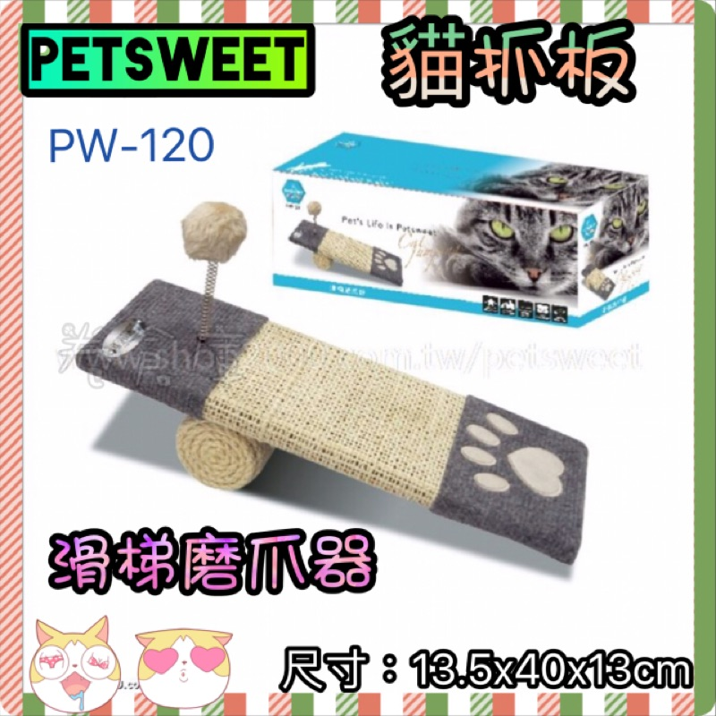 ~卷倉庫~Petsweet 滑梯磨爪器貓抓板貓抓柱PW 120