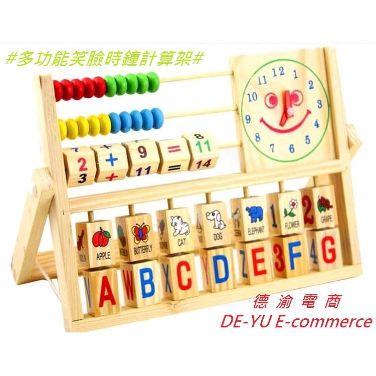 德渝 多 笑臉時鐘計算架幼兒早教益智學習木製玩具益智玩具