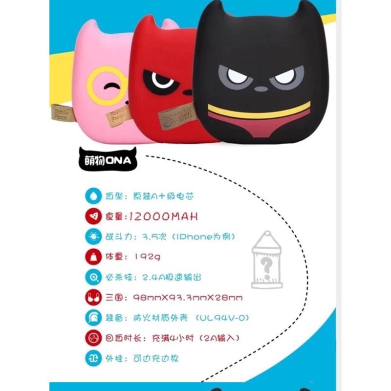 行動T75Q 喵星人充電寶龍貓小巧便攜 卡通可愛迷你手機移動電源