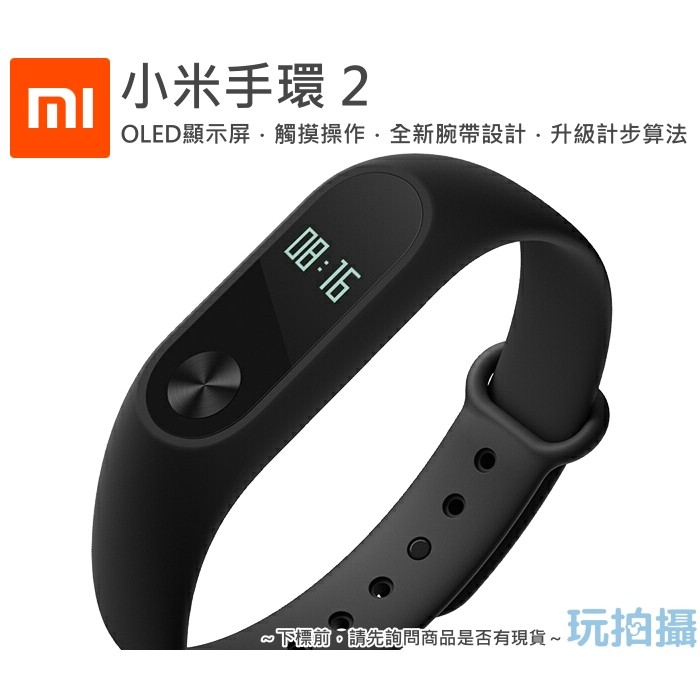 MI 小米手環2 第 OLED 顯示螢幕心跳睡眠偵測鬧鐘震動智慧手環小米~玩拍攝