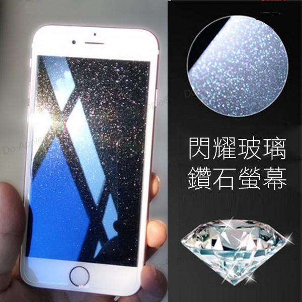 ~E46 ~鑽石閃鑽玻璃保護貼鋼化膜玻璃貼9H iPhone 6 6S Plus 5 5S