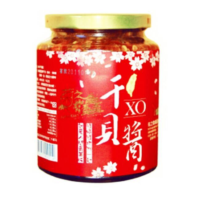 菊之鱻 XO 干貝醬小辣280g ~ 320 元 280 元~