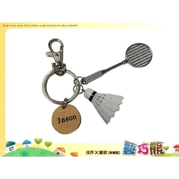 7 1 藝巧熊~塑膠羽球合金球拍鎖圈加圓形客製化雷雕皮片~OEM 可印中文英文數字鑰匙圈鎖