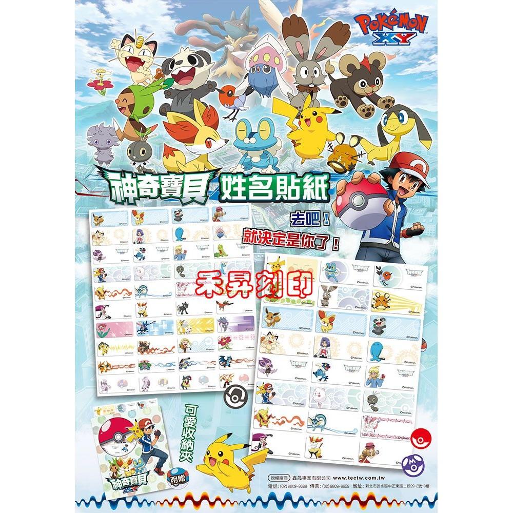 寶可夢精靈Pok émon GO (380 )3 0 1 3 公分、每份165 張 收納夾