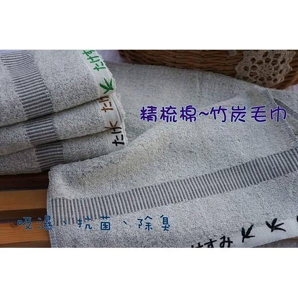 偉榮毛巾MIT 精梳棉竹炭毛巾純棉吸水性超佳!~2 入裝~