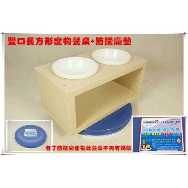 ~愛貓坊~產品編號M02 雙口雙碗長方形寵物餐桌防蟻魔墊! 630 元,貓餐桌、小型犬餐桌