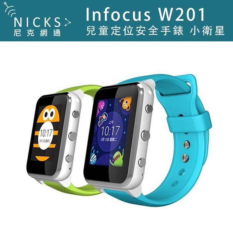 InFocus W201 兒童定位安全手錶小衛星兒童錶遠傳方案249 售價990
