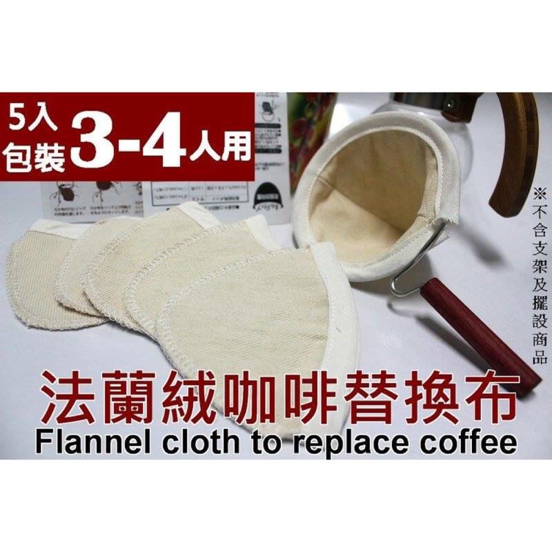 法蘭絨濾布替換布5 入3 4 人法蘭絨濾網咖啡濾網 不鏽鋼濾網免濾紙濾網咖啡過濾網濾茶網過
