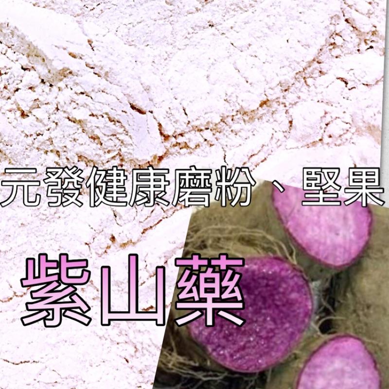 紫山藥粉~細~600g (熟的·無糖)另;燕麥片、黑芝麻粉、杏仁粉、藜麥粉、葡萄乾、南瓜子