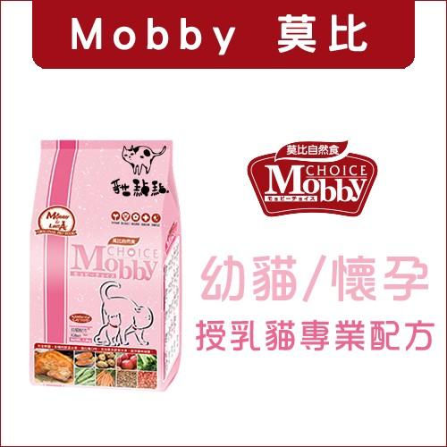 :貓點點寵舖:Mobby 莫比〔幼母貓,懷孕授乳貓配方,1 5kg 〕330 元